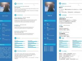 4套中英文简历模板下载word格式