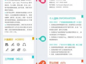UI设计师求职简历模板下载
