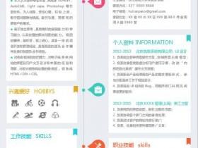 美工、UI设计师求职简历模板下载