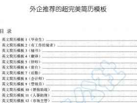 18份适应各种行业人群的英文简历模板打包下载