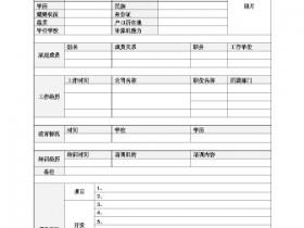 20款个人求职简历表格下载word格式(含封面)